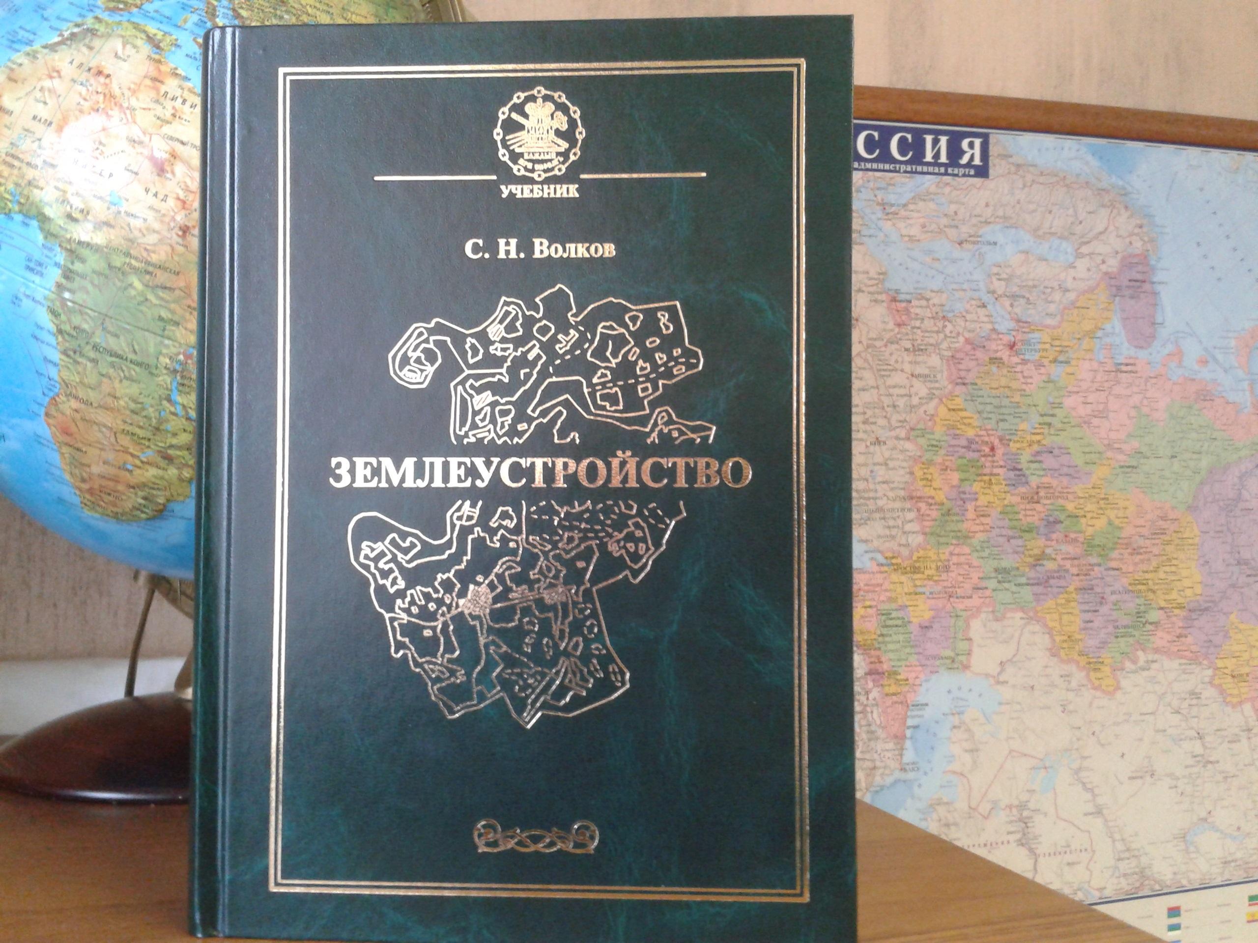 землеустройство в Красноярске